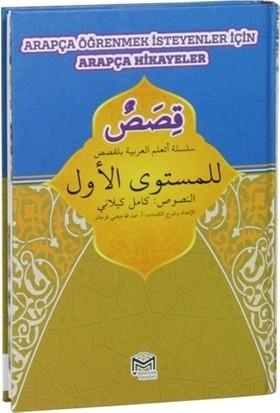 Arapça Öğrenmek İsteyenler İçin Arapça Hikayeler - Kamil Kurulanı