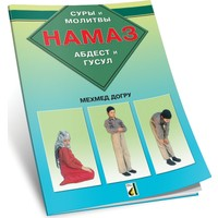 Abdest Gusül Namaz Kitabı (Rusça) - (Hama3)