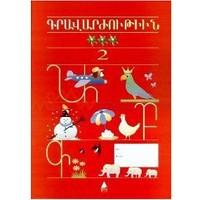 Kravarjutyun 2 Ermenice Yazı Defteri-Payline Tomasyan