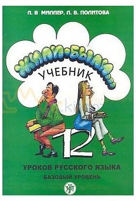 12 Derste Rusça-L. Miller