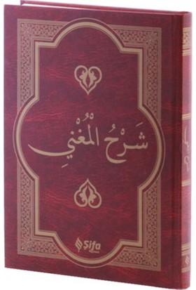 Şerh'Ül Muğni (Arapça) - Muhammed bin Abdurrahim el-Meylani