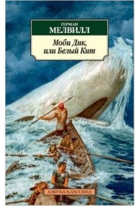 Moby Dick, Or The White Whale