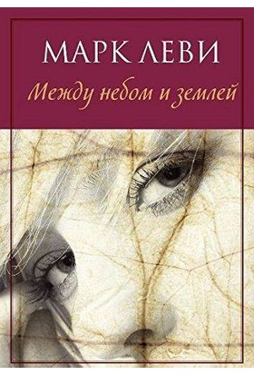 Between Heaven Earth (Russian Edition) - Marc Levy