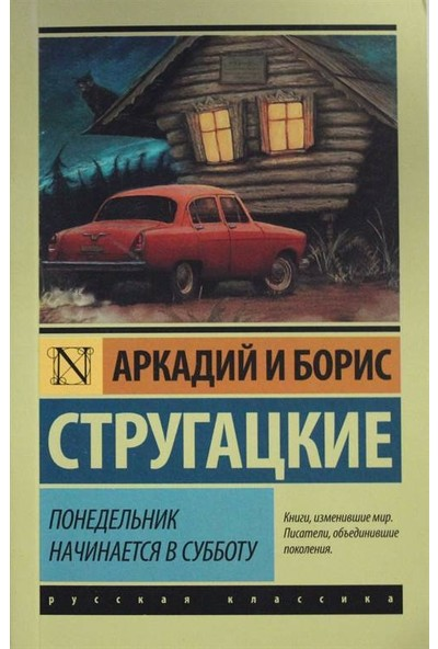 Monday Begins On Saturday - Arkadi Strugatski and Boris Strugatsky
