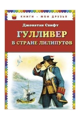 Gulliver İn The Land Of Lilliput (Russian Edition) Hb