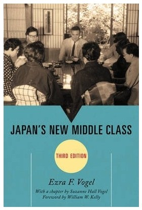 Japan'S New Middle Class / Ezra F. Vogel ; With A Chapter By Suzanne Hall Vogel ; Foreword