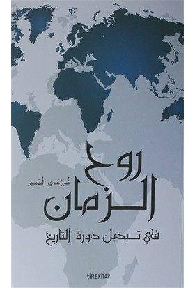 Ruhul Zaman (Arapça) - Turgay Aldemir
