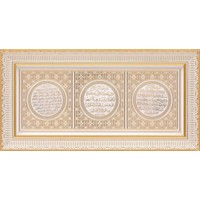 Güneş Ayet-El Kürsi - Nazar Ayeti - Bereket Duası 30 X 60 Cm