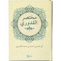 Muhtasaru'L-Kuduri (Arapça)