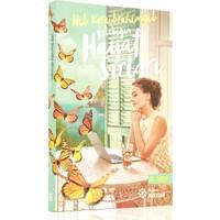 Kelebeğin Hayat Sırları