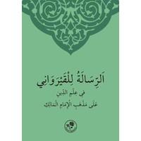 Maliki İlmihali: Arapça