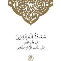 Şafii İlmihali-Arapça