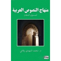 Minhacü'nnüsûsi'Larabiyye - Muhammed Elmehdi Rifai