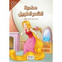 Sahibetu'ş-Şa'ri't-Tavîl (Rapunzel) - Prensesler Serisi