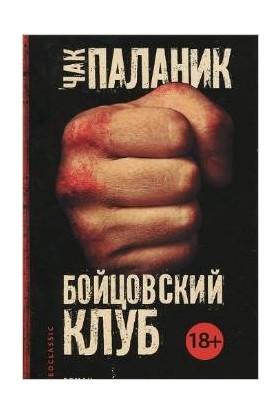 Fight Club (HB) - Chuck Palahniuk