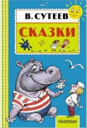 Tales - Vladimir Suteev