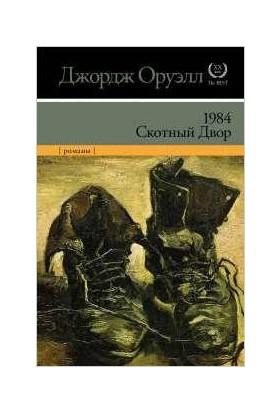 1984 Animal Farm - George Orwell