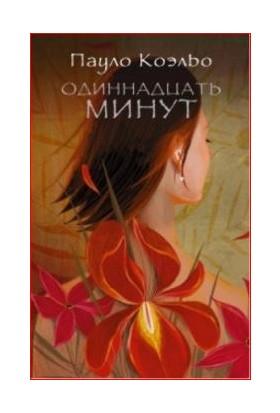 Eleven Minutes (Russian) - Paulo Coelho
