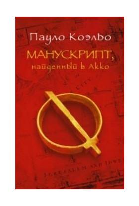 Manuscript Found İn Accra - Paulo Coelho