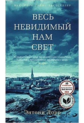 All The Light We Cannot See (Russian) - Anthony Doerr
