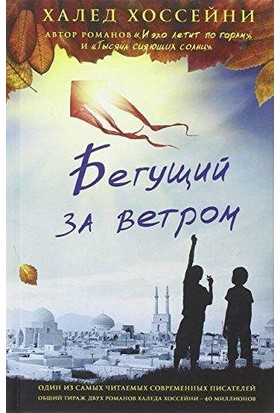 The Kite Runner (Russian Edition) - Khaled Hosseini