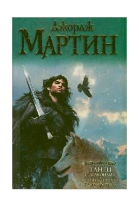 A Storm Of Swords - George R. R. Martin