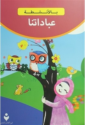 Güzel Dilimi Öğreniyorum (Arapça)
