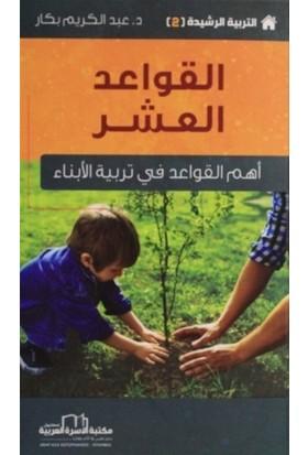 On Kural - Etkin Terbiye Yöntemleri Serisi 2 (Arapça)