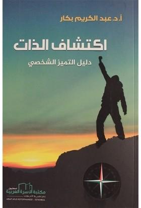 İktişaf Al Zat (Arapça)
