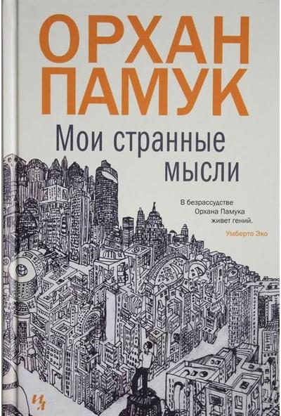 A Strangeness İn My Mind (Rusça) - Orhan Pamuk