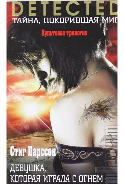 The Girl Who Played With Fire (Russian Edition) HB - Stieg Larsson