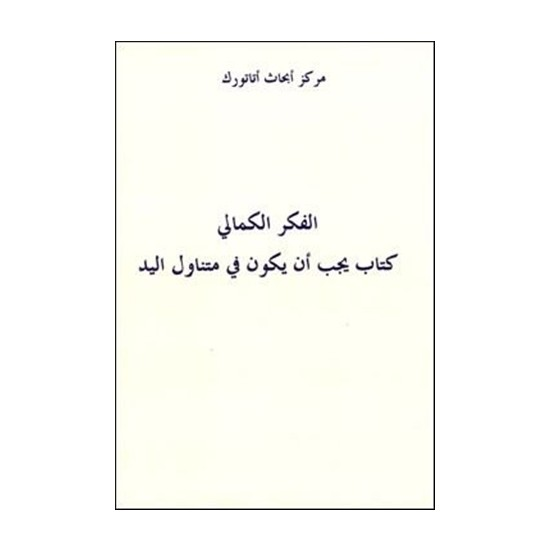 Atatürkçü Düşünce El Kitabı Arapça