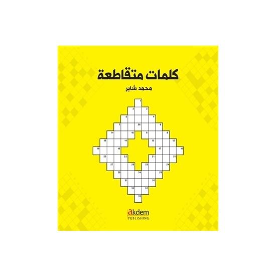 Bulmacalarla Arapça - Arabic Crosswords