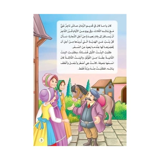 Cemile ve'l-Vahş (Güzel ve Çirkin) - Prensesler Serisi