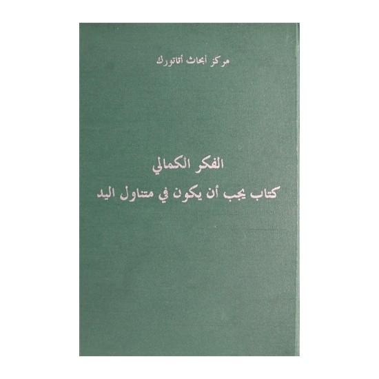 Atatürkçü Düşünce El Kitabı (Arapça)