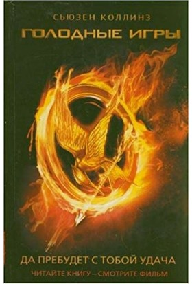 The Hunger Games (Hb) - Suzanne Collins