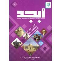 Ebced 4. Seviye - Ders ve Çalışma Kitabı