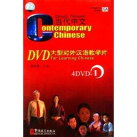 Contemporary Chinese 1 Dvd (Revised)
