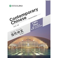 Contemporary Chinese 2 Mp3 (Revised)