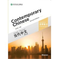 Contemporary Chinese 2 Character Book (Revised)