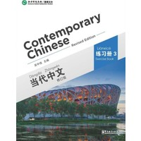 Contemporary Chinese 3 Exercise Book (Revised)