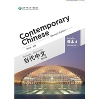 Contemporary Chinese 4 (Revised)