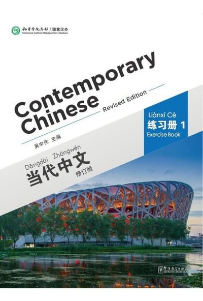 Contemporary Chinese 1 Exercise Book (Revised)
