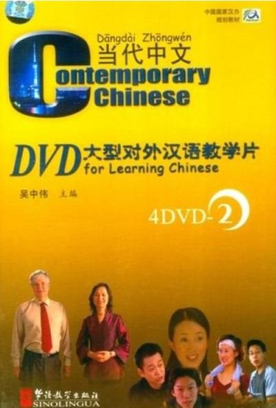 Contemporary Chinese 2 Dvd (Revised)