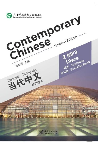 Contemporary Chinese 4 MP3 (revised)