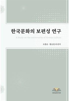 A Study On The Universality Of Korean Culture - Hongyoun Cho
