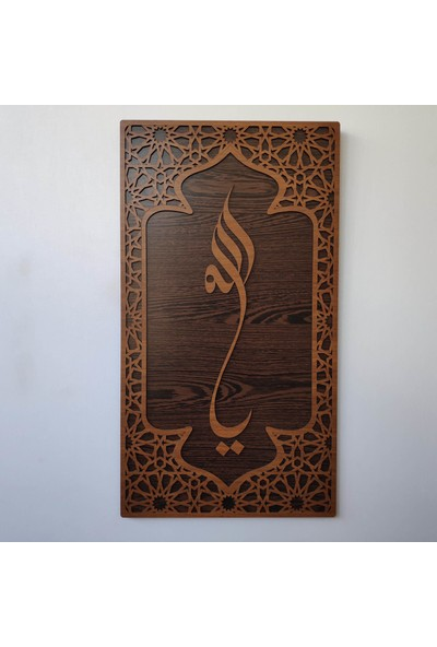 Desen Sanat Dekoratif Ahşap Ya Allah Panosu 80 x 45 cm