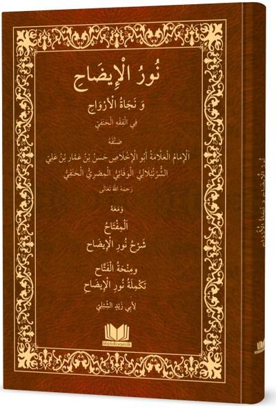 Arapça Nurul Izah - Hasan Bin Ammar Şurunbulalı