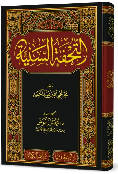 Tuhfetüs Seniyye Arapça - Muhammed Muhyiddin Abdülhamid