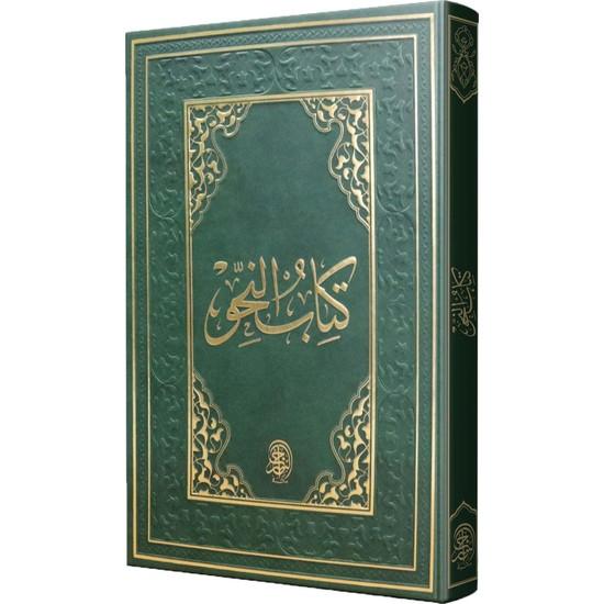 Nahiv Arapça - Taş Baskı